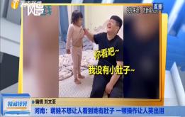 河南:萌娃不想让人看到她有肚子 一顿操作让人笑出泪