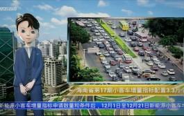 AI播报| 海南省第17期小客车增量指标配置3.3万个 配置仪式26日15时举行