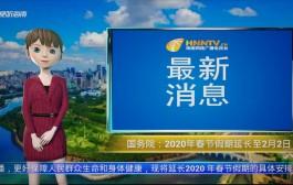 AI播報|2020年春節假期延長至2月2日