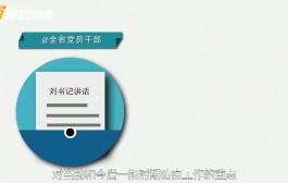 原創動畫|@全省黨員干部,請牢記劉書記這些話!