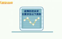 原創動畫丨海南省12315疫情防控期間,都接到了哪些投訴?