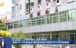 AI手語播報 | 海南2022年度城鄉居民基本醫療保險9月1日開始繳費