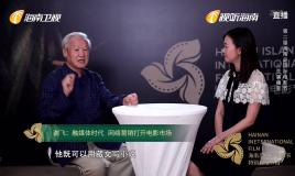 谢飞:融媒体时代 网络营销打开电影市场