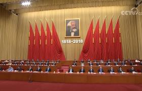 纪念马克思诞辰200周年大会 习近平发表重要讲话(完整版)