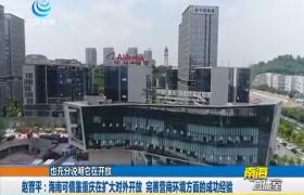 重庆自贸区:制度创新 打造优质营商环境