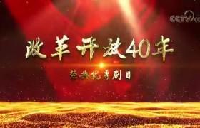 伟大的变革——庆祝改革开放40周年大型展览之经典优秀剧目片头