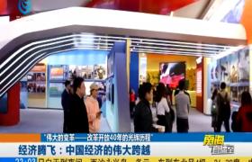 经济腾飞:中国经济的伟大跨越