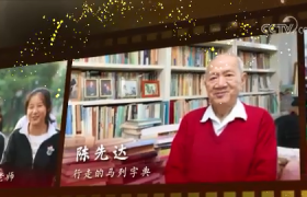 伟大的变革——庆祝改革开放40周年大型展览之优秀教师