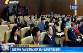 海南發布自由貿易試驗區第六批制度創新案例