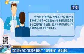 """海口海关2020年起全面推广""""两步申报""""通关模式"""