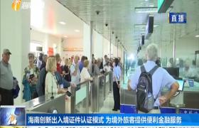 海南创新出入境证件模式 为境外旅客提供便利金融服务