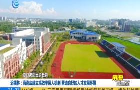 迟福林:海南应建立高效率用人机制 营造良好的人才发展环境