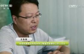 《中国高铁》 第二集 创新之路