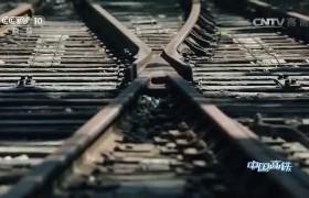 《中国高铁》 第一集 时代脉动