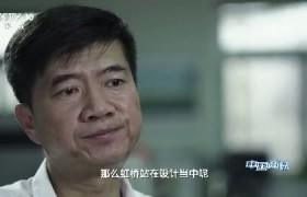 《中国高铁》 第三集 经世通途