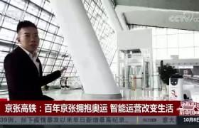 坐着高铁看中国 京张高铁:百年京张拥抱奥运 智能运营改变生活 北京清河站:京张最繁忙的车站 智能化服务从进站开始