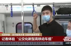 坐着高铁看中国 成昆铁路:连天堑串乡寨 功勋铁路焕青春