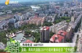 """海南:两年内消除220个行政村集体经济""""空壳村"""""""