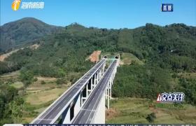 山海高速路面摊铺结束 预计博鳌亚洲论坛年会前通车