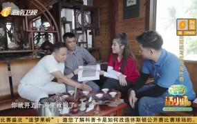 《光荣的追寻》第三季丨海南潭门故事