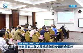 全省国家工作人员宪法知识专题讲座举行