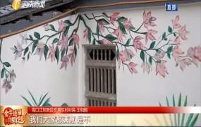 新春走基层 用艺术装扮村子 闲置老房摇变网红打卡地