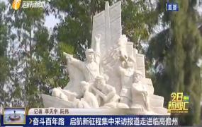 奋斗百年路 启航新征程集中采访报道走进临高儋州