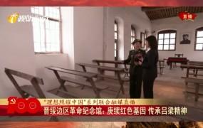 重游当年晋绥干部会议室,开会的同志在桌上刻下八个大字