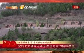 延安时期,党中央为何选择杨家岭作为中央机关集中所在地?