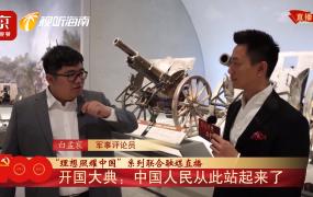 """回看:""""理想照耀中国""""系列联合融媒直播(44)开国大典:开启崭新的时代"""
