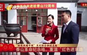 """回看:""""理想照耀中国""""系列联合融媒直播(43)香山革命纪念地:重温""""红色进京路"""""""