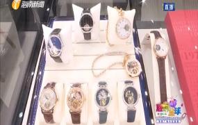 5号场馆 上海手表