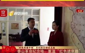 双清别墅会议室:见证新中国的筹建