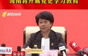 中国共产党百年华诞 海南将开展党史学习教育