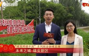"""回看:""""理想照耀中国""""系列联合融媒直播(93)河北雄安新区:未来之城"""