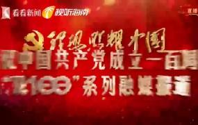 """回看:""""理想照耀中国""""系列联合融媒直播(99)中航沈飞:中国歼击机摇篮  鹰击长空正当时"""