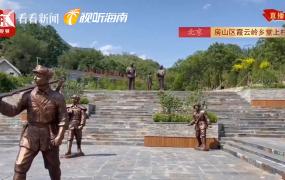 """回看:""""理想照耀中国""""系列联合融媒直播(100) 北京霞云岭:《没有共产党就没有新中国》从这里唱响 上海:坚守共产党人的精神家园 让建党精神永放光芒"""