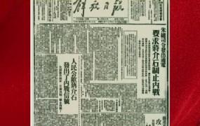 重讀? 黨史上的今天 1945年8月,《解放日報》刊登朱德發出的通電,要求蔣介石制止內戰
