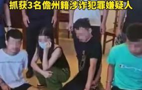 利用QQ实施网络招嫖诈骗,6人陵水被抓!