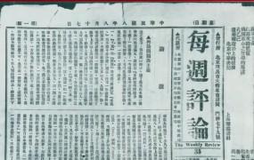 重讀? 黨史上的今天 1919年8月17日,李大釗在《每周評論》第35期發表《再論問題與主義》一文,對胡適的觀點作了嚴正的批駁