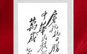 重讀? 黨史上的今天 毛澤東題寫的慶祝抗戰勝利題詞