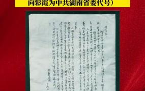 重讀? 黨史上的今天 1927年8月19日,為貫徹八七會議精神,中共湖南省委擬定了秋收暴動的計劃,并向中共中央作了報告