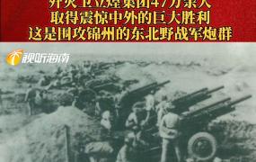 重读• 党史上的今天 辽沈战役于1948年9月12日打响
