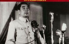 重读• 党史上的今天1949年9月22日,周恩来在中国人民政治协商会议第一届全体会议上作关于共同纲领草案的起草经过和特点的报告