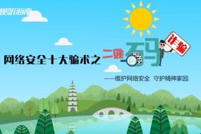 网络安全十大骗术之二维码诈骗——梁丽容