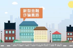 防范新型金融诈骗——关廷国