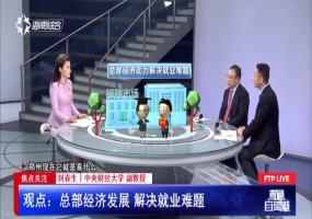 焦点关注:2019年经济预测 总部经济能否助力海南腾飞?