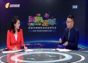 消博会访谈:专访海南省文化产业促进会秘书长聂蜀湘
