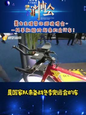 美女主播带你逛消博会~  一只手就能拎起来的自行车!
