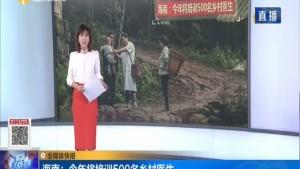 海南:今年将培训500名乡村医生